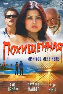 Постер фильма Похищенная (2005)