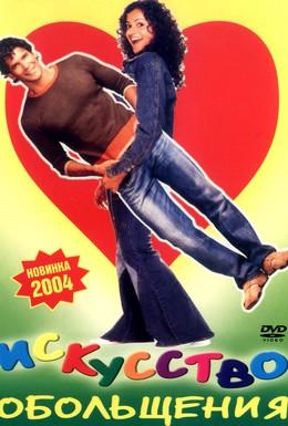 Постер фильма Искусство обольщения (2003)