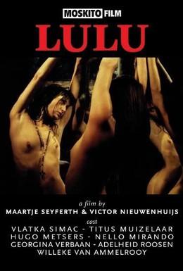 Постер фильма Лулу (2005)