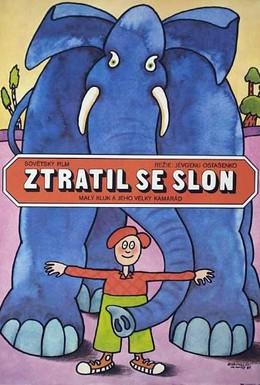 Постер фильма Потерялся слон (1984)