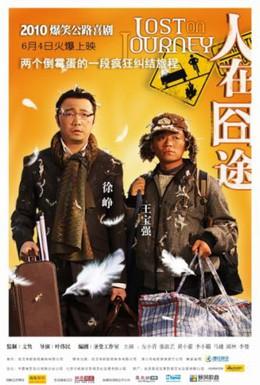 Постер фильма Дорога с приключениями (2010)