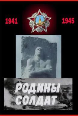 Постер фильма Родины солдат (1975)