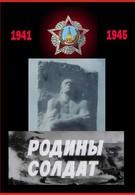 Родины солдат (1975)