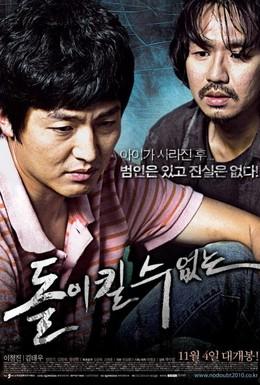 Постер фильма Непоправимое (2010)