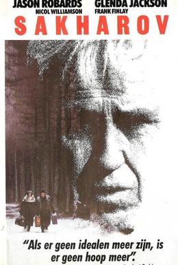 Постер фильма Сахаров (1984)
