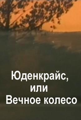 Постер фильма Юденкрайс, или Вечное колесо (1996)