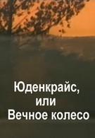 Юденкрайс, или Вечное колесо (1996)