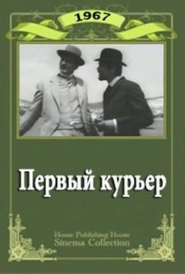 Постер фильма Первый курьер (1968)