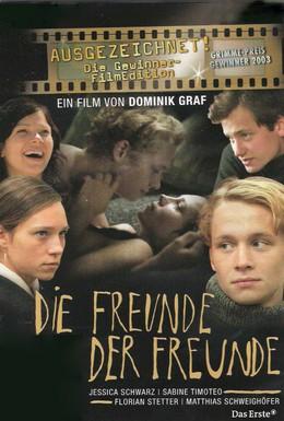 Постер фильма Друзья друзей (2002)