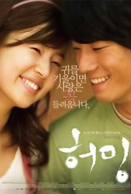 Постер фильма Он встретил любовь (2008)