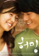 Он встретил любовь (2008)