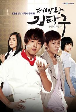 Постер фильма Король выпечки Ким Тхак-ку (2010)