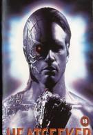Человек против киборга (1995)