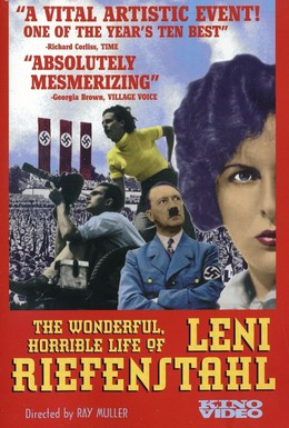 Постер фильма Прекрасная и ужасная жизнь Лени Рифеншталь (1993)