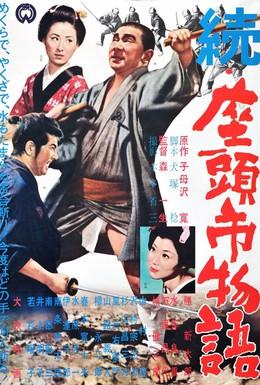 Постер фильма Повесть о Затоичи 2: Возвращение слепого массажиста (1962)