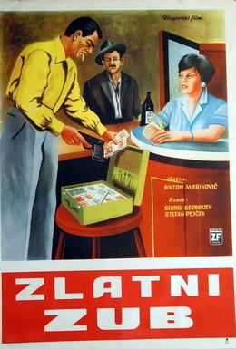 Постер фильма Золотой зуб (1962)