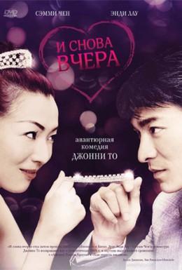 Постер фильма И снова вчера (2004)