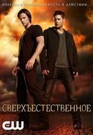 Сверхъестественное (2014)