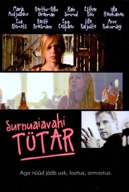 Постер фильма Дочь кладбищенского смотрителя (2011)