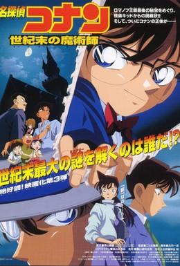 Постер фильма Детектив Конан: Последний маг века (1999)
