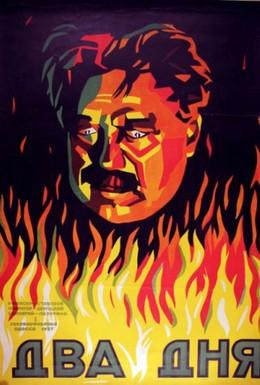 Постер фильма Два дня (1927)