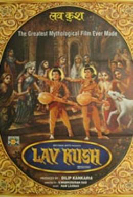Постер фильма Лав и Куш (1997)