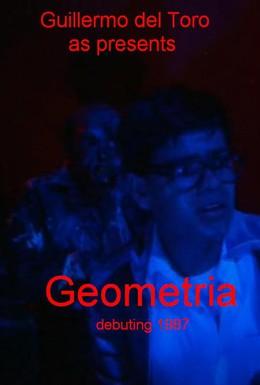 Постер фильма Геометрия (1987)