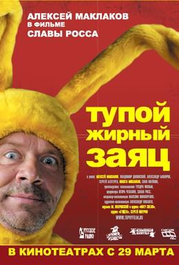 Постер фильма Тупой жирный заяц (2007)