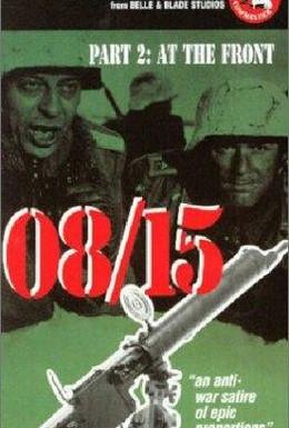 Постер фильма 08/15 – На войне (1955)