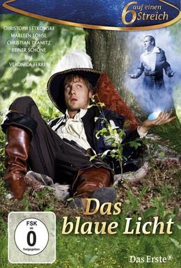 Постер фильма Волшебный свет (2010)