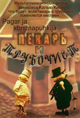 Постер фильма Пекарь и трубочист (1982)