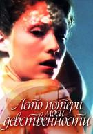 Лето потери моей девственности (2000)