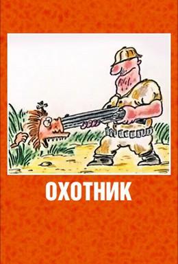 Постер фильма Охотник (1991)