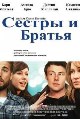 Постер фильма Сестры и братья (2011)