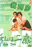 Мне два года (1962)