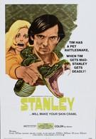 Стэнли (1972)