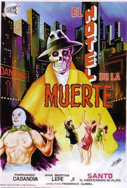 Постер фильма Санто в отеле смерти (1963)