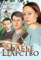 Бабье царство (2012)