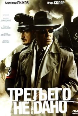 Постер фильма Третьего не дано (2009)