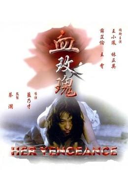 Постер фильма Её месть (1988)