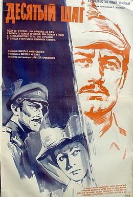 Постер фильма Десятый шаг (1967)