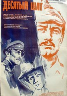 Десятый шаг (1967)