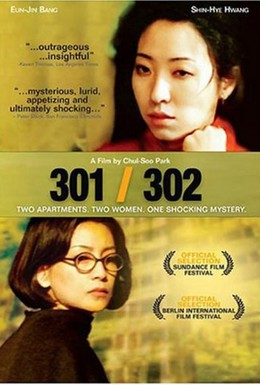 Постер фильма 301, 302 (1995)