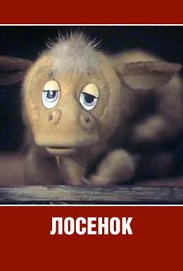 Постер фильма Лосенок (1984)