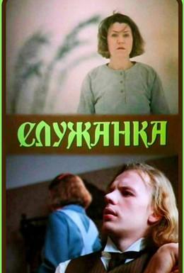 Постер фильма Служанка (1990)
