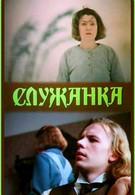 Служанка (1990)