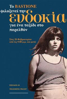 Постер фильма Евдокия (1971)
