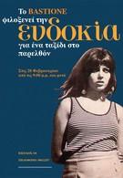 Евдокия (1971)