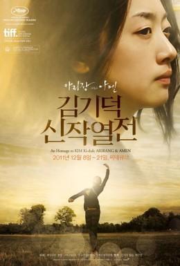 Постер фильма Аминь (2011)