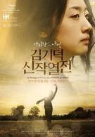 Аминь (2011)